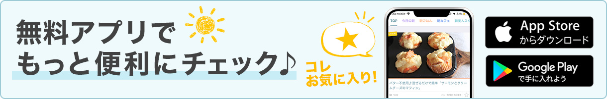 朝時間.jpアプリ誘導