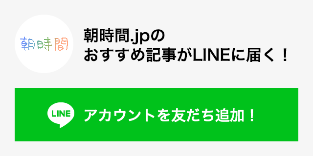 LINEアカウント友だち追加