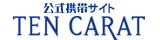 公式携帯サイト TEN CARAT