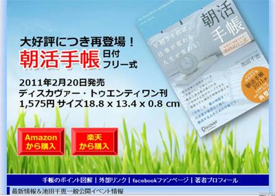asatecho-free-hyoshi