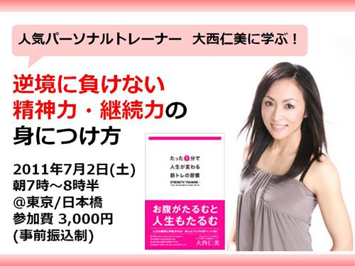 20110702onishi