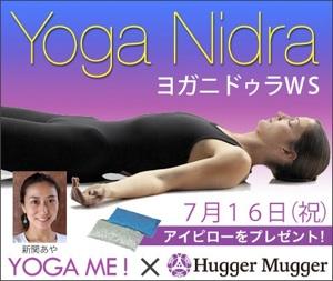 yogamews20120716_b