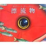 海の驚きに満ちた傑作絵本『漂流物』