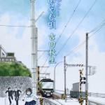 古都・鎌倉を舞台に四姉妹を描く心にしみる物語『海街diary』