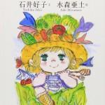 石井好子と水森亜土がコラボレーション!とびきり楽しいお料理絵本