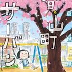 キラキラ輝く東京ローカル・ロマン『春山町サーバンツ』