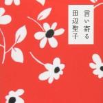 とりこになる恋愛小説、田辺聖子の最高傑作『言い寄る』