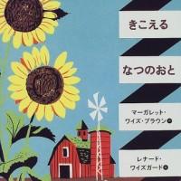 夏の音がはじける本『きこえる きこえる なつのおと』