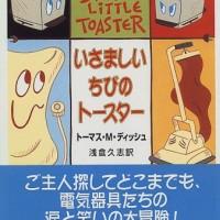 とびきりキュートなSFメルヘン『いさましいちびのトースター』