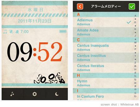 自分の好きな曲で起きられる 「The Alarm App™」