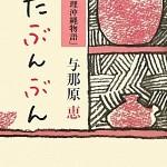 人と人とをつなぐ、沖縄料理の味をつづった一冊『わたぶんぶん』