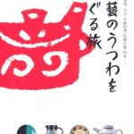 民藝の器と出会う旅の本
