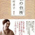 女優・沢村貞子の名エッセイ『私の台所』