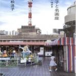 美味しさがとろける本特集『焼き餃子と名画座』