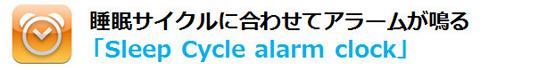 睡眠サイクルに合わせてアラームが鳴る 「Sleep Cycle alarm clock」