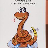 詩ってこんなに楽しい!アメリカ子ども詩集『ガラガラヘビの味』