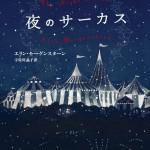 世界30か国で刊行!傑作ファンタジー『夜のサーカス』