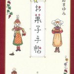長野まゆみの自伝風極上スイーツ小説 甘くて懐かしい『お菓子手帖』
