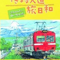 小さな鉄道でスローな旅に出よう