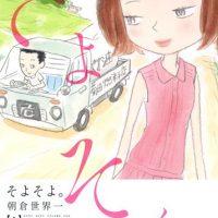 ラブに包まれるコミック♡朝倉世界一の『そよそよ。』