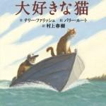 村上春樹が訳した心温まる絵本『ポテト・スープが大好きな猫』