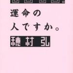 人気歌人・穂村弘の恋愛エッセイ集『もしもし、運命の人ですか。』