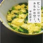 『忙しい日でも、おなかは空く。』平松洋子の滋味あふれる料理の本