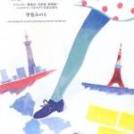 ほんのり乙女色『東京ロマンチック案内 』