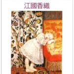 江國香織のフルーティな絵画案内『日のあたる白い壁』