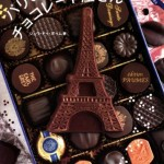 『パリのチョコレート屋さん』宝石のようなショコラで甘くとろけて!