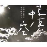 心を映す空の写真詩集