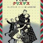 聖夜にちなんで①『とびきりすてきなクリスマス』
