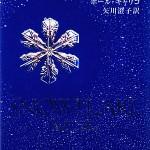 珠玉のファンタジー『雪のひとひら』