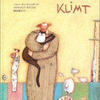 金色にきらめく豪華絵本『クリムトと猫』