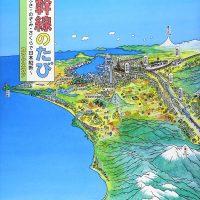新幹線で旅する絵本