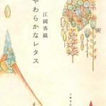 ごちそうの幸福な記憶 江國香織エッセイ集『やわらかなレタス』