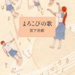 宮下奈都の青春小説、少女たちの歌声が心に響く『よろこびの歌』
