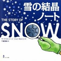 雪の結晶の神秘を伝える写真絵本