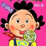 サザエさんのベスト版『よりぬきサザエさん』が復刊!