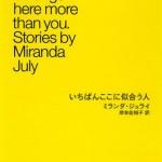 孤独な魂が輝くミランダ・ジュライ小説集『いちばんここに似合う人』