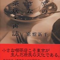 コーヒーが香る本『東京の小さな喫茶店・再訪』
