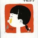 平松洋子の美味しさいっぱいの本『ひとりひとりの味』