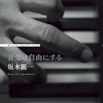 音楽で世界と関わる人 坂本龍一の自伝