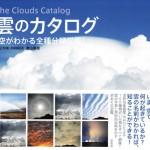 いま、空で起きていることがわかる!『雲のカタログ』