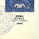 世界の扉を開く切手