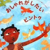 セネガルの絵本『おしゃれがしたいビントゥ』