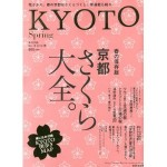さくら大全『KYOTO』春の保存版