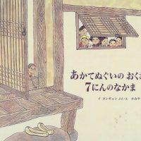 韓国の裁縫道具にまつわる絵本『あかてぬぐいのおくさんと7にんのなかま』