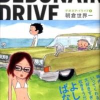 デボネア・ドライブ