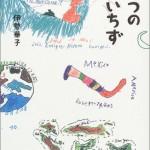 子どもたちが描く世界地図